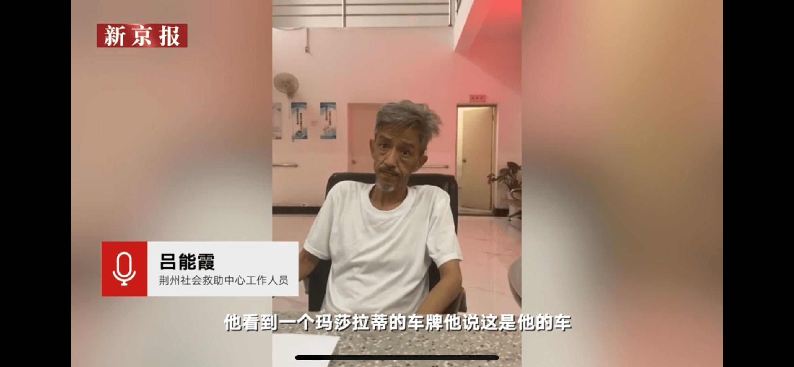 湖北荆州流浪男子身份已确认,系马来西亚籍华人