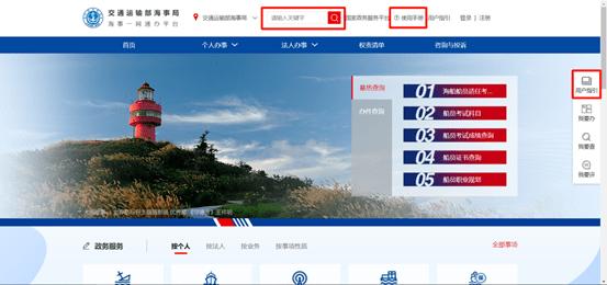 海上中国一网通办平台第二批事项和服务