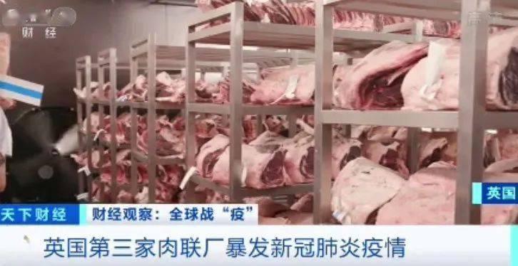 """多国肉联厂暴发聚集性疫情!仅一家就803人确诊,这类场所为何成""""重灾区""""?"""