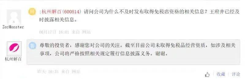 杭州解百离境退税也被热炒 一批个股涨停!这两家公司火速提示风险:离境退税不是免税…