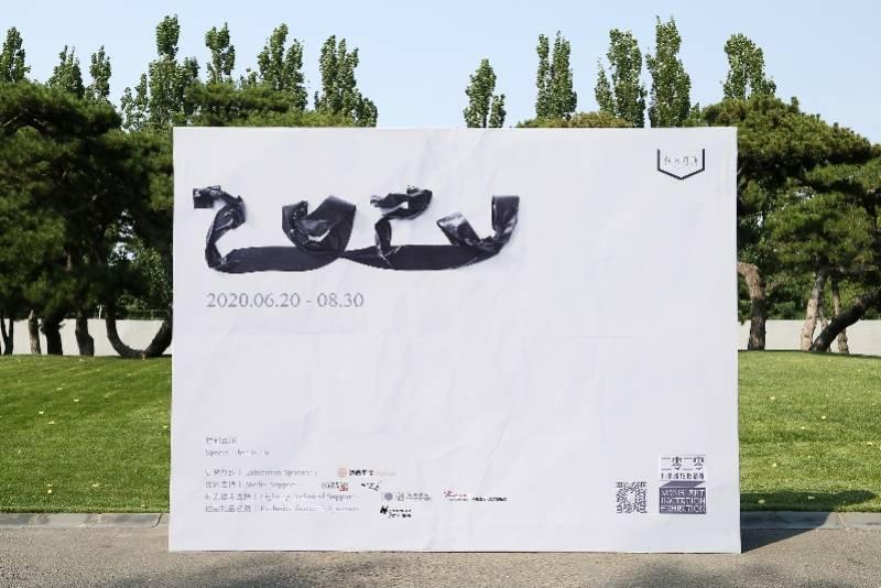 """松美术馆夏日大展开幕,20家画廊20位艺术家共话""""2020"""""""