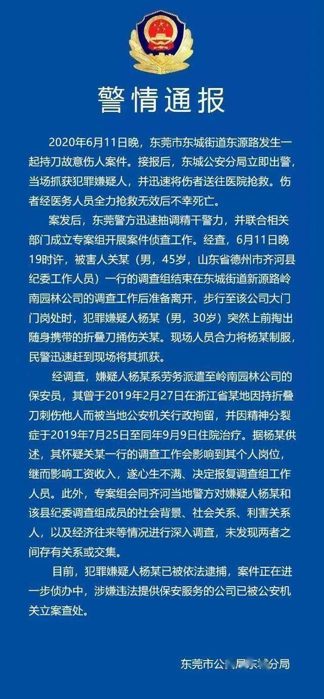 山东齐河一纪委工作人员在东莞办案遇害 警方发布通报