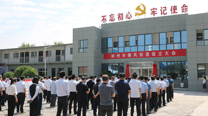 """咸阳彬州市挂牌设立豳风街道,该市曾为""""古豳国""""所在地"""