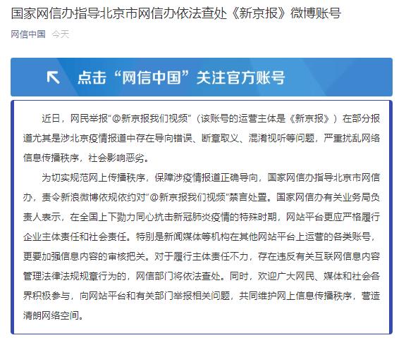 每经11点 | 张伯礼:北京疫情估计7月中下旬清零;德国至少三家肉类食品工厂发生聚集性疫情;北京网信_德国新闻_德国中文网