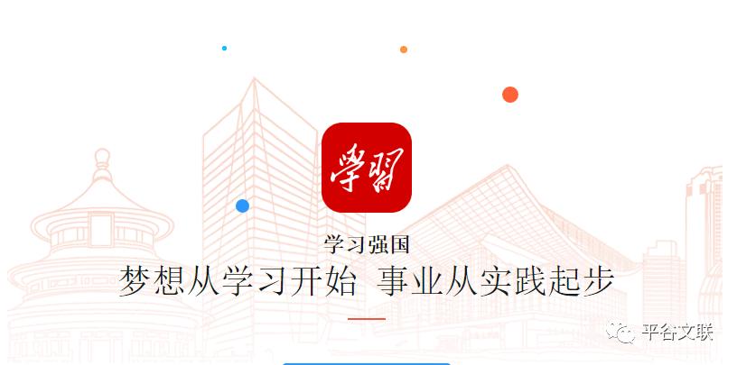 学习强国:北京平谷艺术家端午节慰问抗疫一线工作者