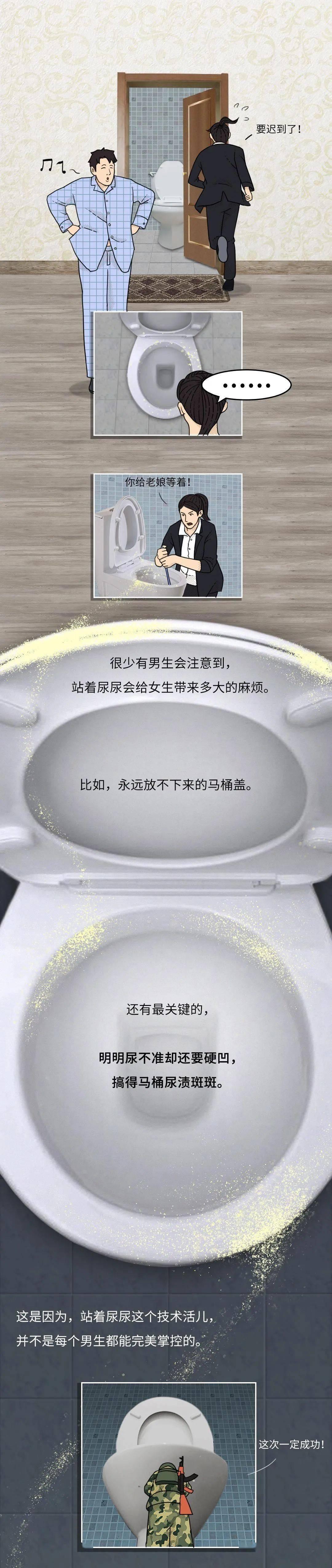 坐着尿尿,是一个男人成熟的标志 锻炼方法 第1张