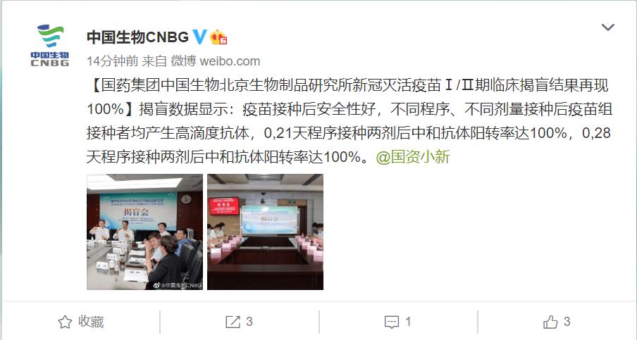 每经18点丨重大进展!中国生物新冠灭活疫苗Ⅰ/Ⅱ期临床揭盲结果再现100%;西城金融街街道和丰台太平桥街道降为低风险地区