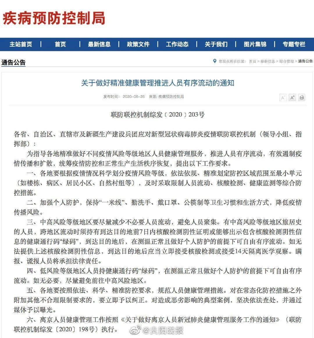 限制人口流动的后果_东北开放人口限制