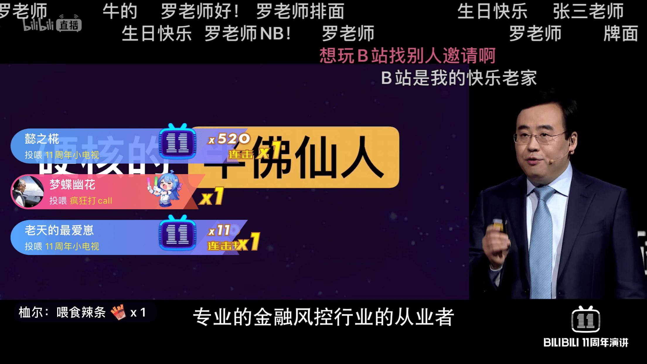 """十一岁B站加速""""破圈""""董事长陈睿:如果不向前发展,就一定会衰落"""