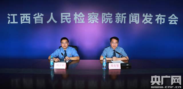 中国地质博物馆江西立案环保领域公益诉