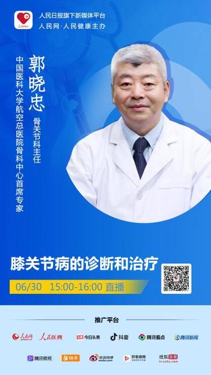 膝关节病的诊断和治疗