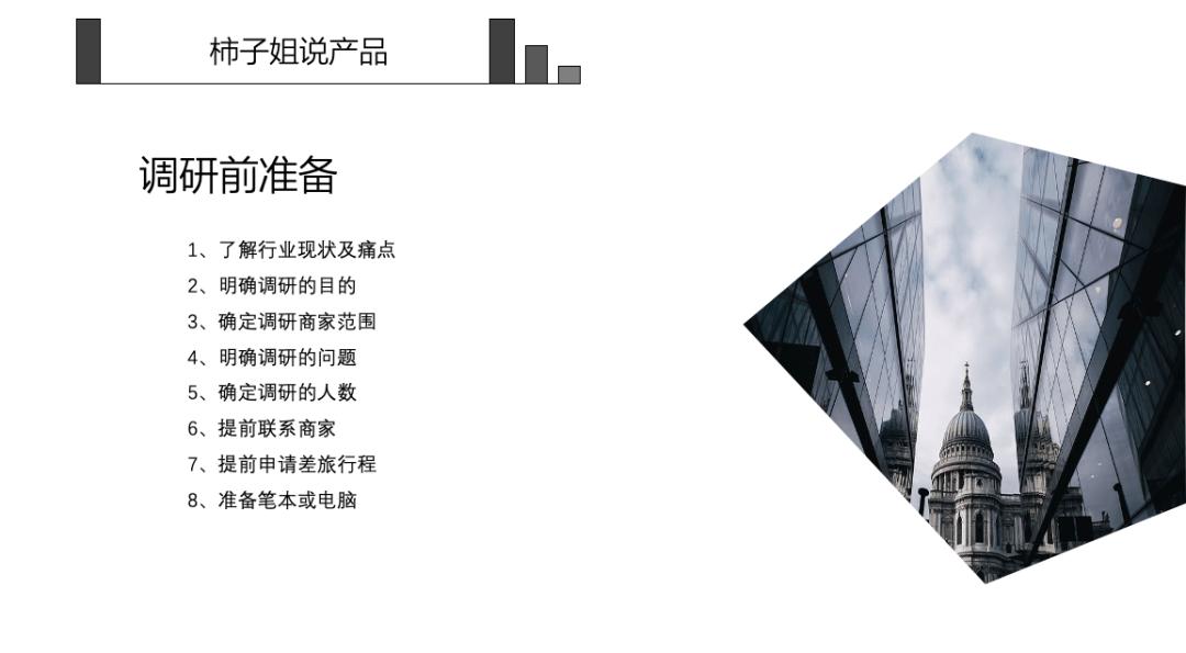 本文从五个方面分析B端产品如何做调研(图3)