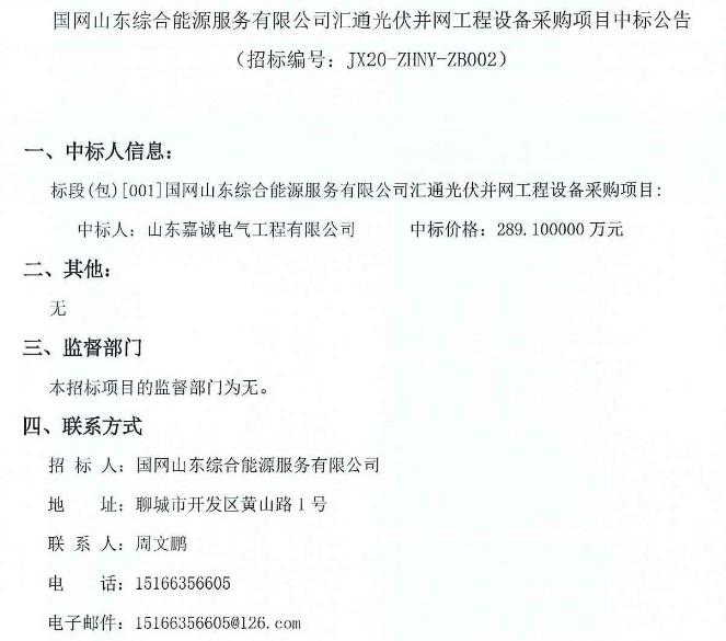 国网能源开发有限公司天津大港发电厂