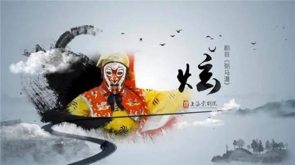【武戏】国粹赏析:炫!《京武会》惊艳上线――上海京剧武戏魅力,