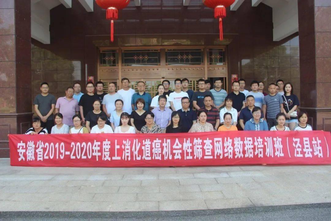 安徽省2019-2020年上消化道癌机会性筛查网报数据培训班(泾县站)在我市成功举办