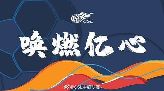 中超官宣7月25日正式开赛 PP体育独家全场次直播新赛季