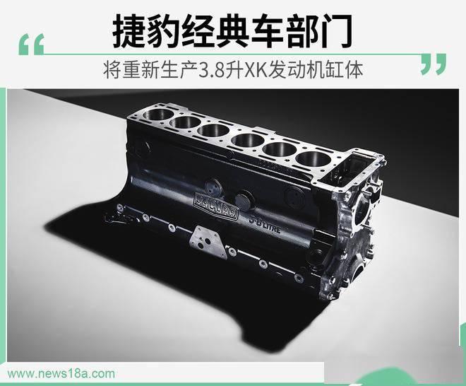 捷豹经典汽车部门将重新生产3.8升XK发动机组