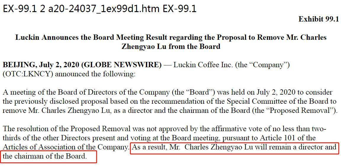 解聘提议未通过,陆正耀留任瑞幸咖啡董事和董事长