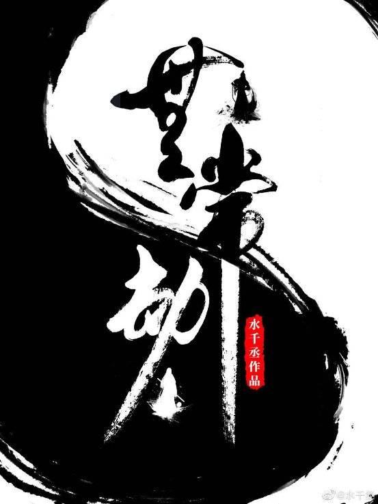 水千丞新作《无常劫》独家上线爱奇艺阅读APP 爱奇艺文学持续丰富优质内容生态