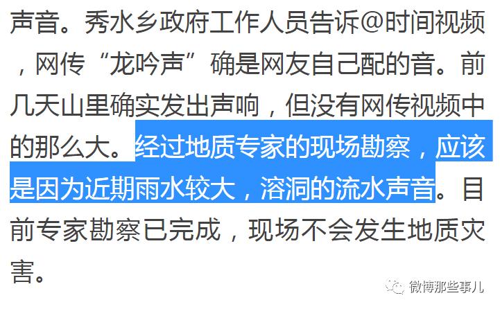 """贵州山里发出""""龙吟""""叫声,引发全国网友关注!真相可能让你很失望!"""