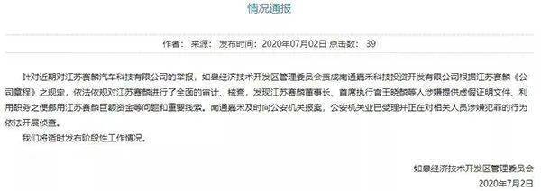 赛麟国资股东报案了!称王晓麟涉嫌犯罪,已被公安机关受理