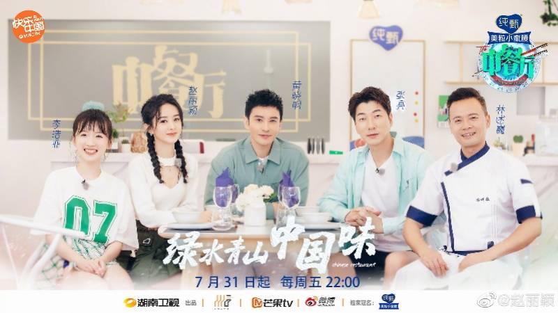 《中餐厅4》黄晓明赵丽颖上船营业,将船游长江寻根中国美食