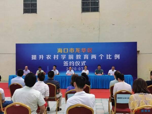 提供1620个学位!海口龙华区首批6家农村(城中村)民办幼儿园转公办