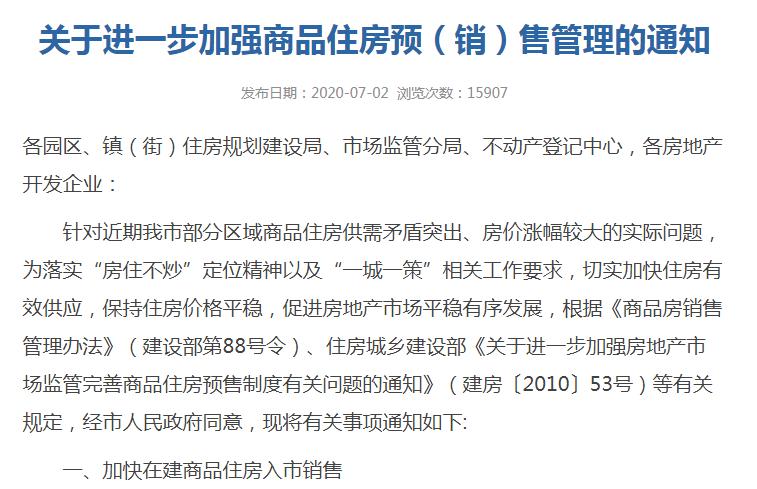 广东东莞:同地区新房房价3个月涨幅不得超过10%,精装修造价每平米不超过2000元