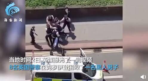 8名英国白人警察围殴黑人男子 疑其携武器却只搜出伞
