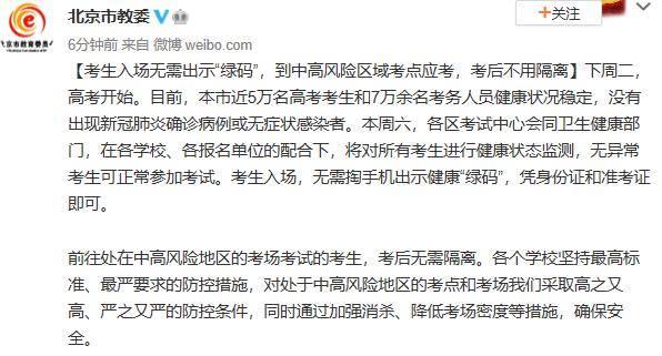 """北京:考生入场无需出示""""绿码"""",到中高风险区考点应考后不用隔离"""