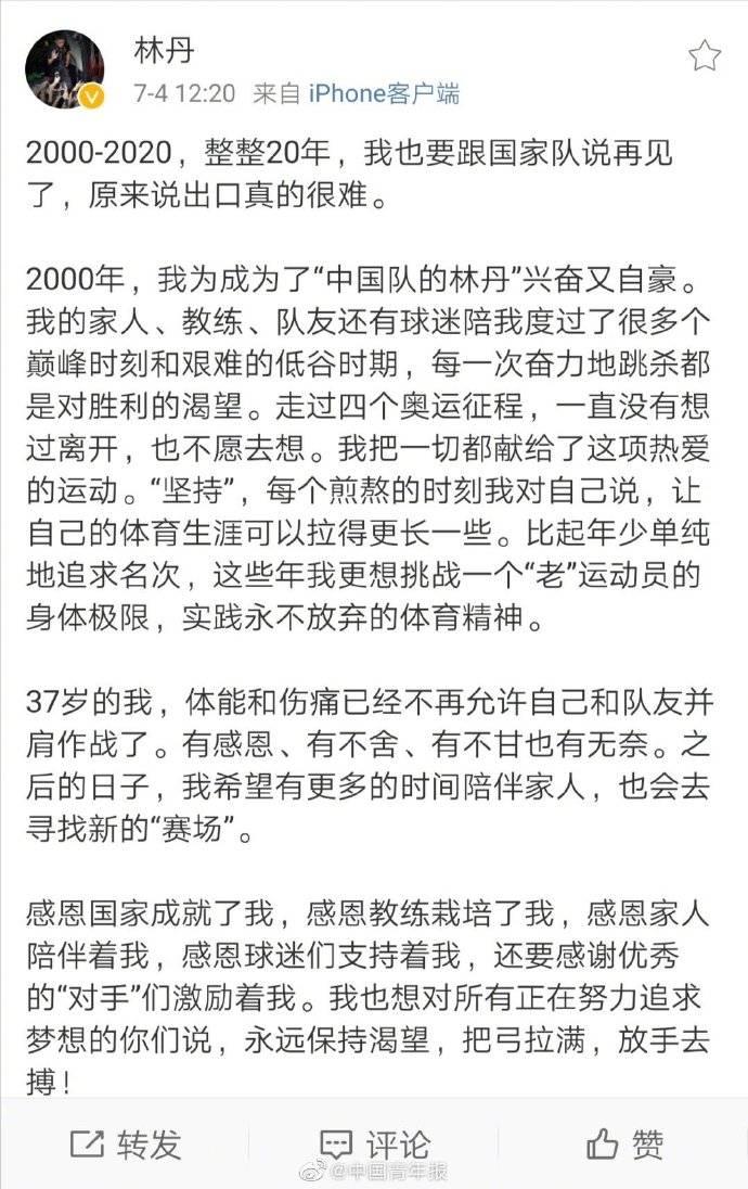 林丹宣布退役,中国羽协送祝福