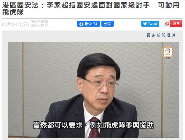 全明星阵容!香港五大刑侦部门精兵加入警队国安处