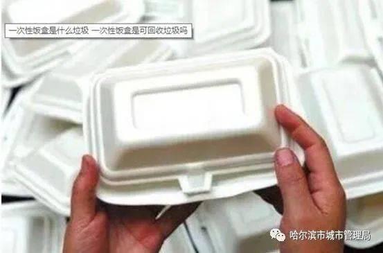涨姿势丨一次性饭盒是可回收垃圾吗?