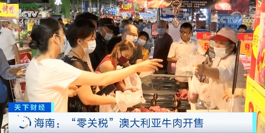 """""""零关税""""牛肉来了!市民排长龙抢购,每斤便宜近20元!"""