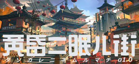 高自由度3D探索冒险游戏《黄昏沉眠街》游侠专题上线