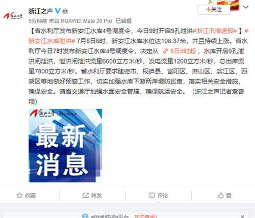 省水利厅发布新安江水库4号调度令,今日9时开启9孔泄洪