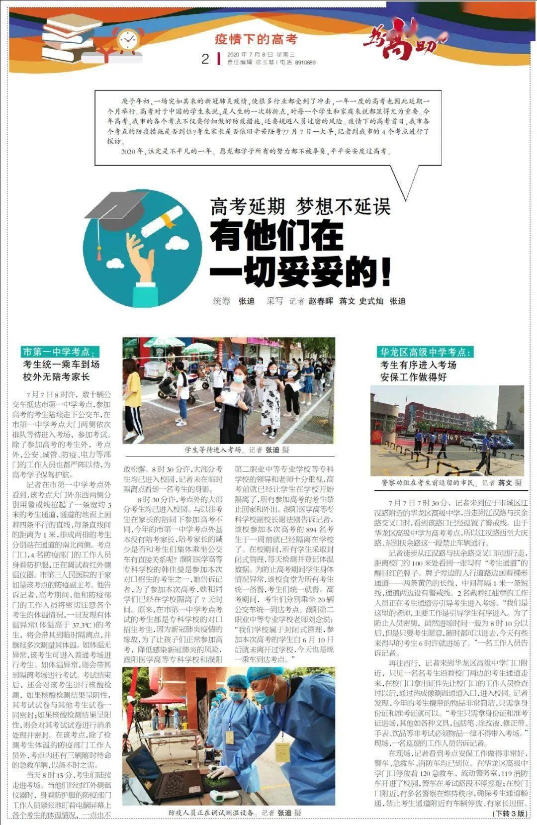 【早报速览】7月8日《濮阳早报》高清电子版来啦!