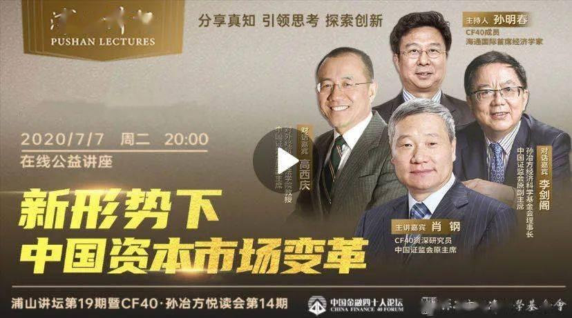 肖钢:党中央从来没有像今天这样重视资本市场(全文)
