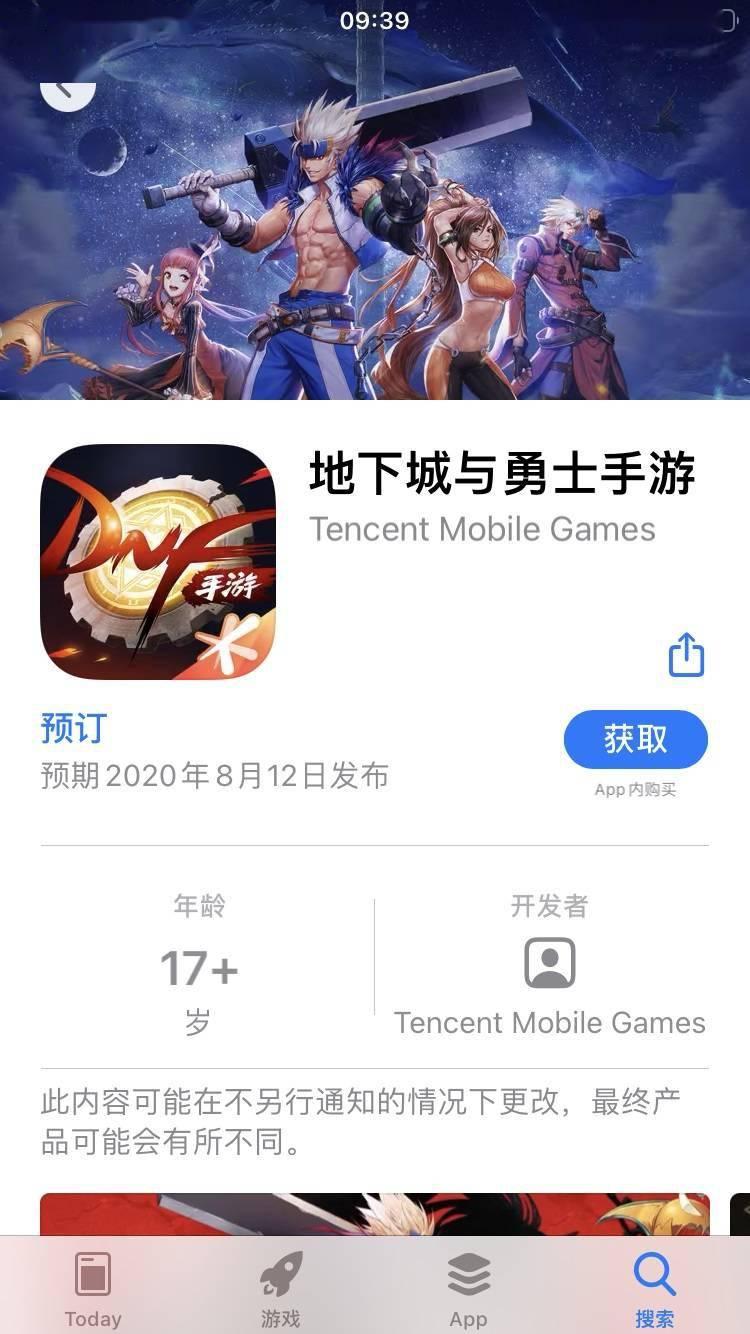 DNF 《地下城與勇士》手游 App Store 開啟預約