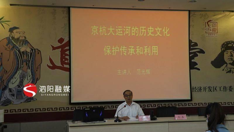 泗阳县总工会:保护运河文化弘扬运河精神