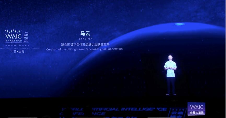 马云人工智能大会演讲:疫情加速数字技术变革 我们要做好准备