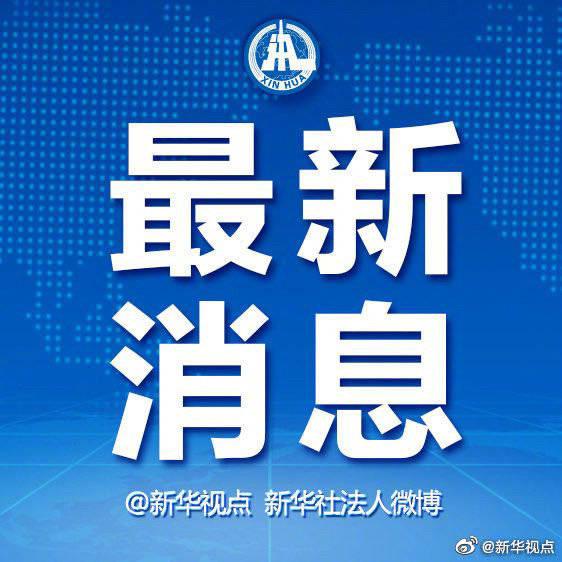外交部:如美方执意妄为干涉新疆事务,中方必将坚决回击