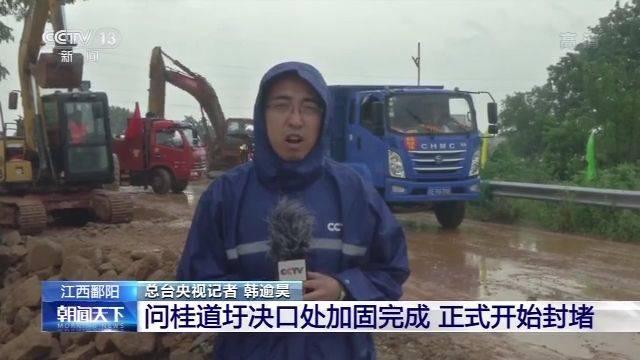 江西昌江问桂道圩段发生决堤险情 正在进行封堵作业