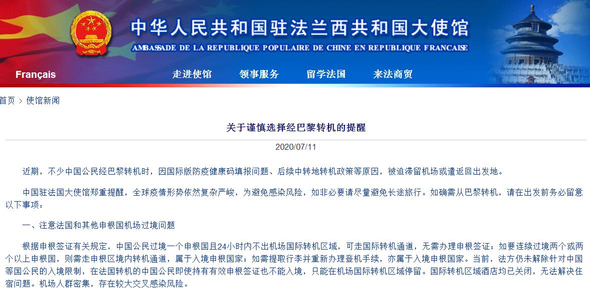 中国驻法大使馆提醒谨慎经巴黎转机