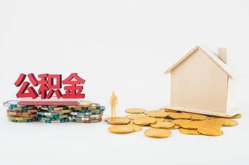 【早报关注】濮阳住房公积金利息已经发放,你收到了多少?