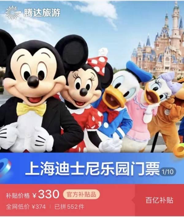 """拼多多""""后高考数据""""发布:数码产品涨210%,迪士尼门票热卖"""