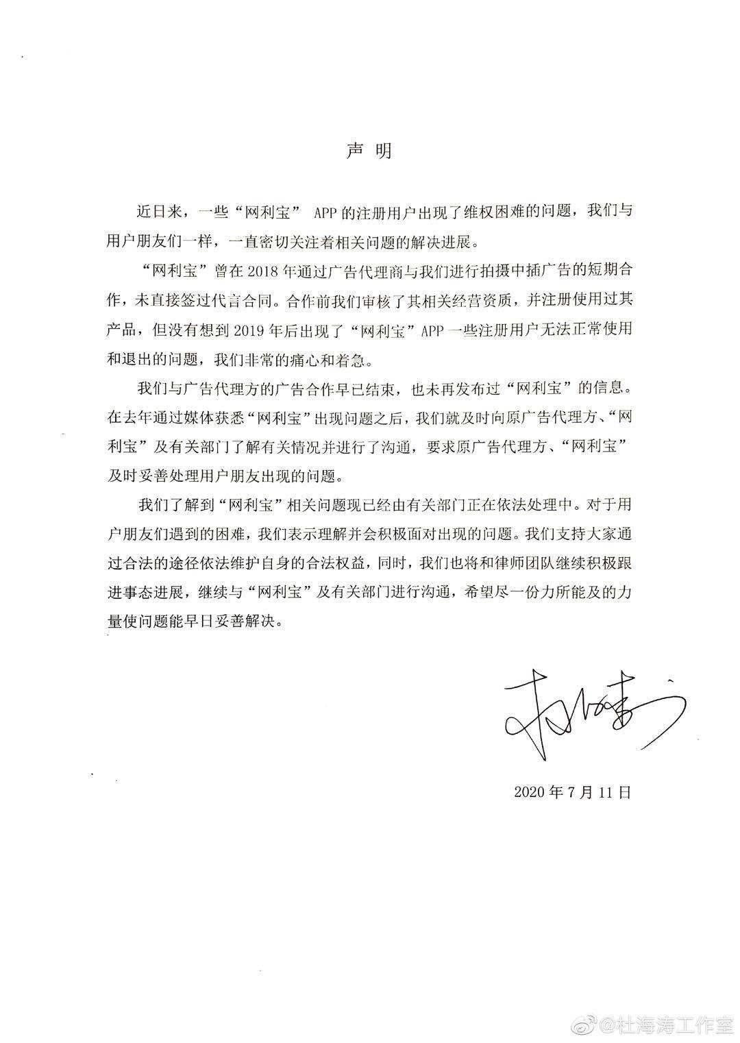"""杜海涛回应网利宝""""爆雷"""":未直接签过代言合同"""