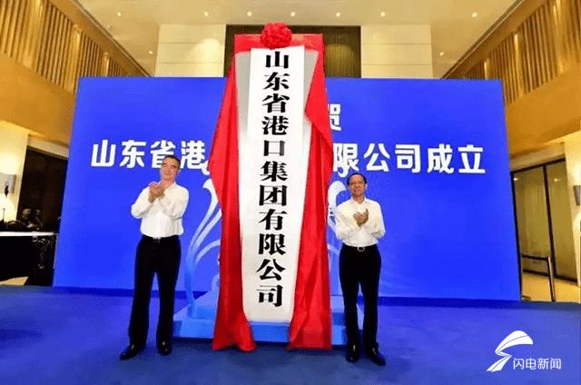 山东宣布4大省属国企重组方案
