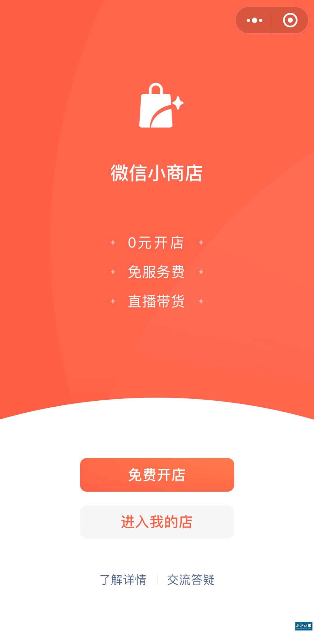 微信小商店正式上线,未来个人也可免服务费开店