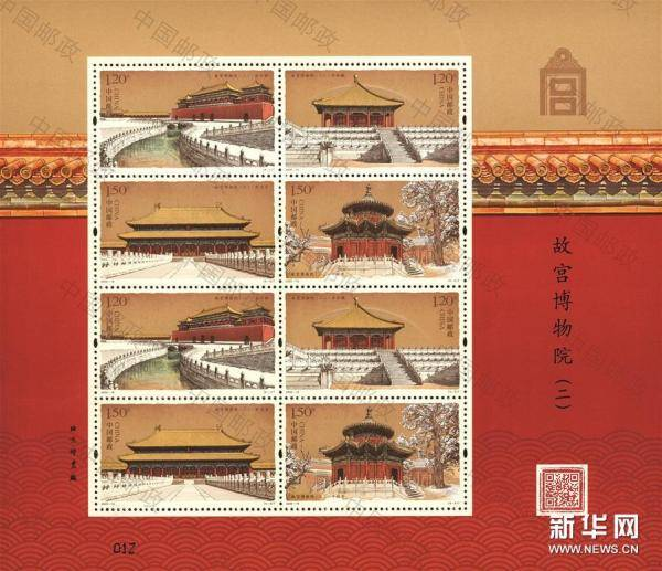 故宫博物院|紫禁城建成600年 《故宫博物院(二)》特种邮票发行
